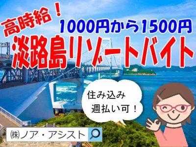 11月のド短期リゾバ♪淡路島へGO!