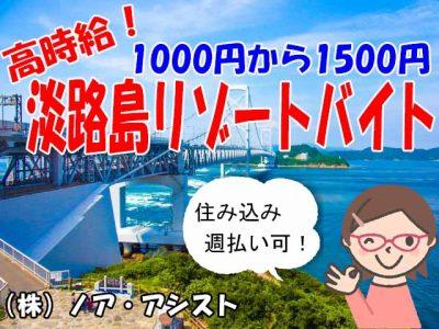 【淡路島 洲本温泉】住み込み短期リゾートバイト♪